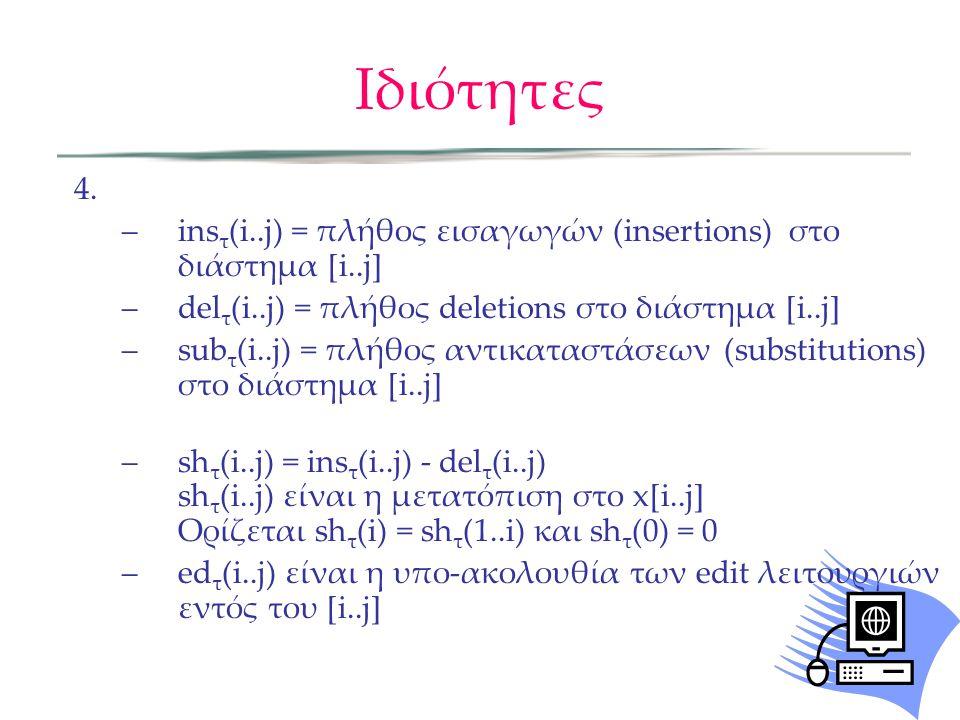 Ιδιότητες insτ(i..j) = πλήθος εισαγωγών (insertions) στο διάστημα [i..j] delτ(i..j) = πλήθος deletions στο διάστημα [i..j]